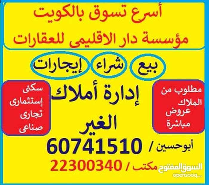 Best price 1 sqm apartment for rent in HawallyMishrif
