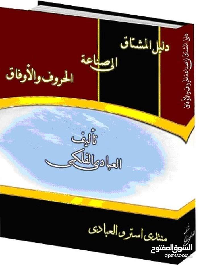 كتاب دليل المشتاق  الى صناعة الحروف الأوفاق