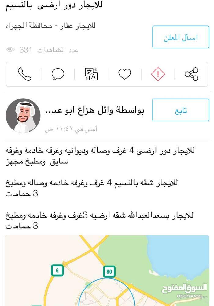 للايجار شقه بسعد العبدالله قطعه 3 تتكون من 3 غرف وصالة ومطبخ 2 حمام /