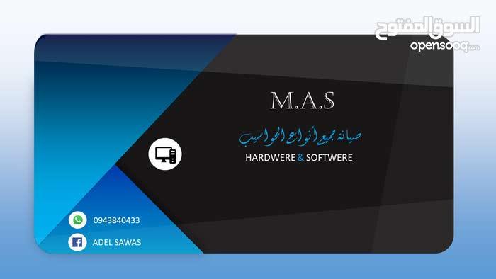 M.A.S لصيانة الحواسيب المكتبية والمحمولة