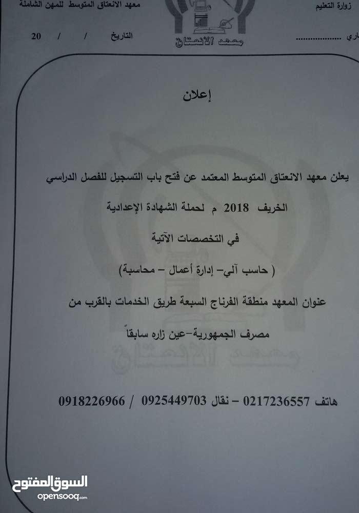تعلن ادارة معهد الانعتاق  غتح باب التسجيل