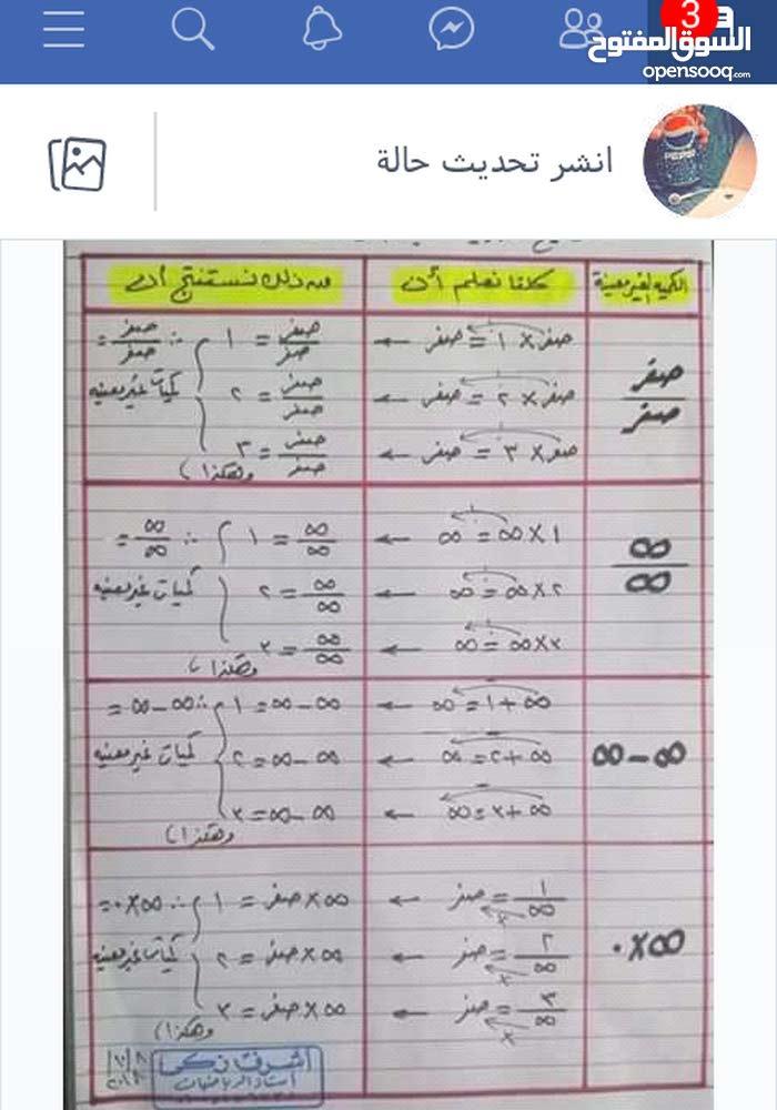 استاذ رياضيات