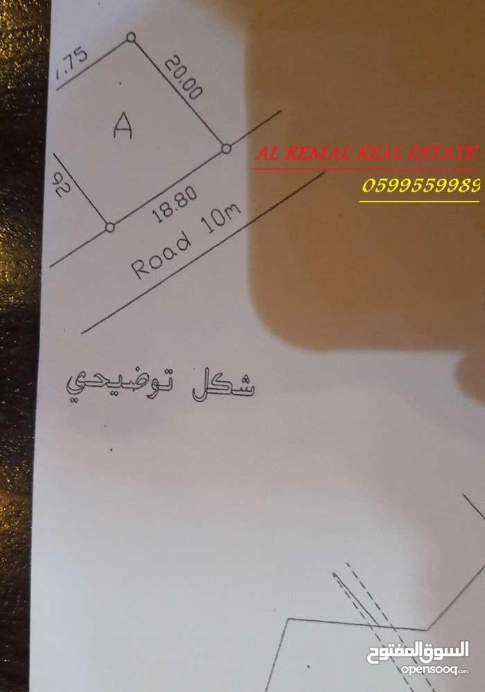أرض 360 متر منطقة الفيلل /الزهراء/قرب الجامعات