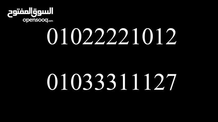 رقمين فودافون مميزين