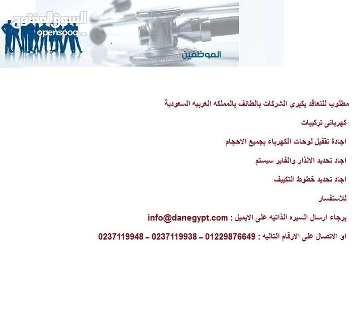 مطلوب للتعاقد بكبرى الشركات بالطائف بالمملكه العربيه السعودية