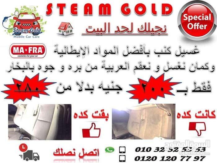 اغسل عربيتك بالبخار و الكيماوى عند بيتك STEAM GOLD