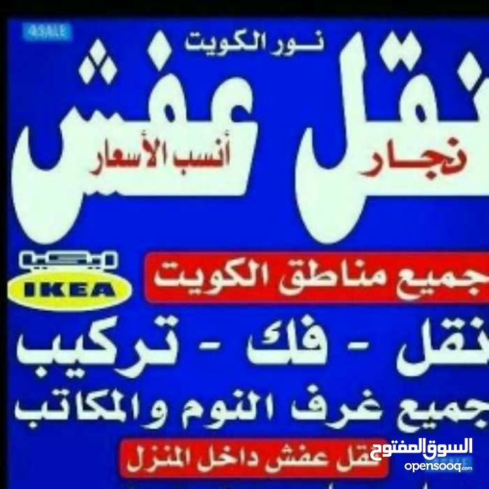 نقل اثاث نور الكويت فك نقل تركيب الأثاث بجميع اا