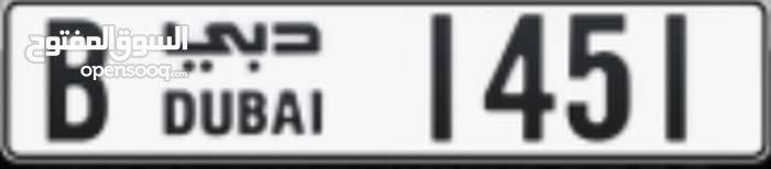 B1451 - Dubai number plate for sale