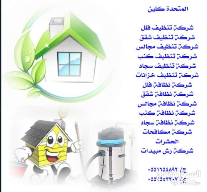 نظافة ورش مبيدات