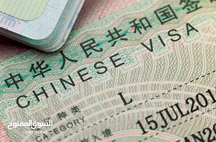 مختصون بالفيز الى الصين واسيا وتقديم طلبات اللوتري