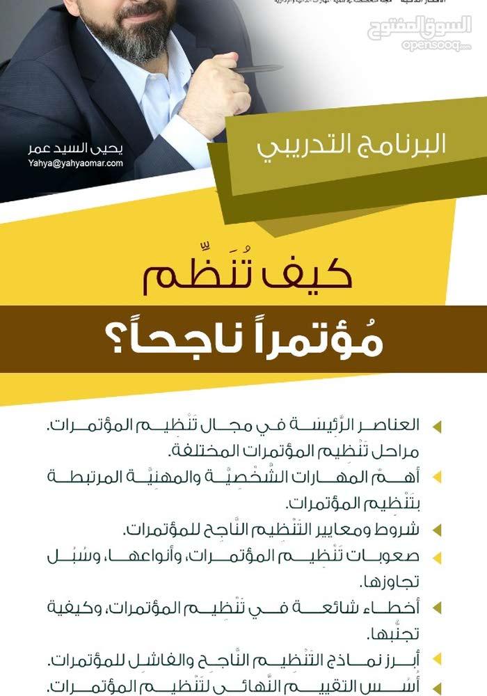 كيف تُنَظِّم مُؤتمراً ناجحاً؟ البرنامج التدريبي يحيى السيد عمر