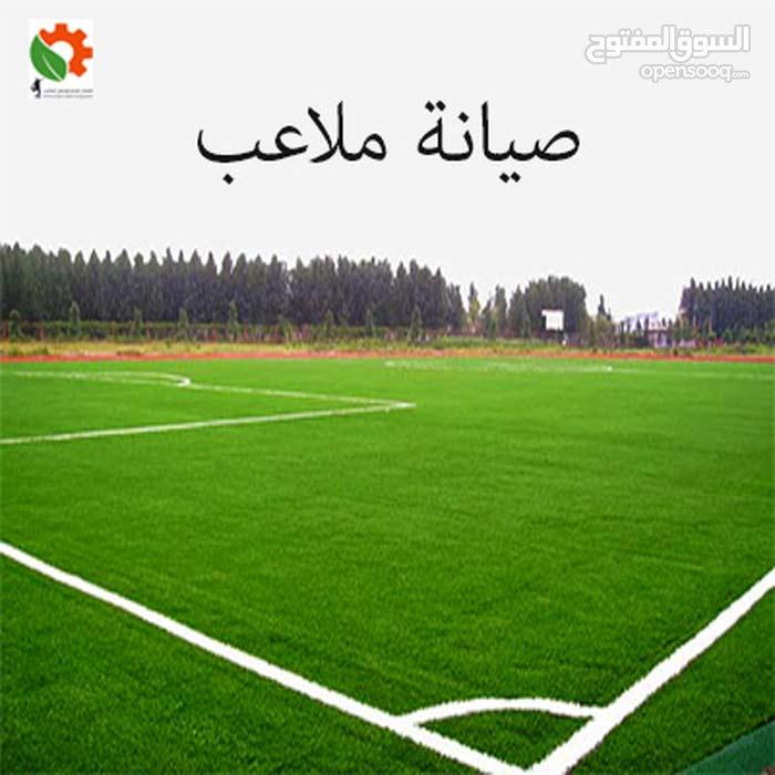 صيانة ملاعب كرة قدم