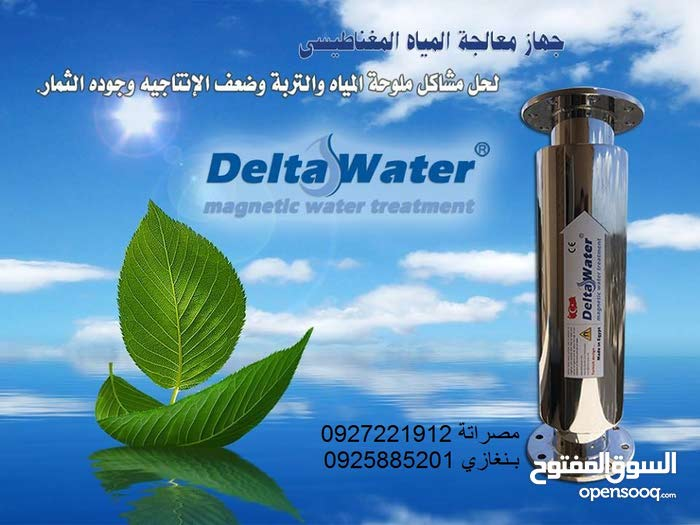 دلتا ووتر/ امعالجة المياه والتربة من الملوحة