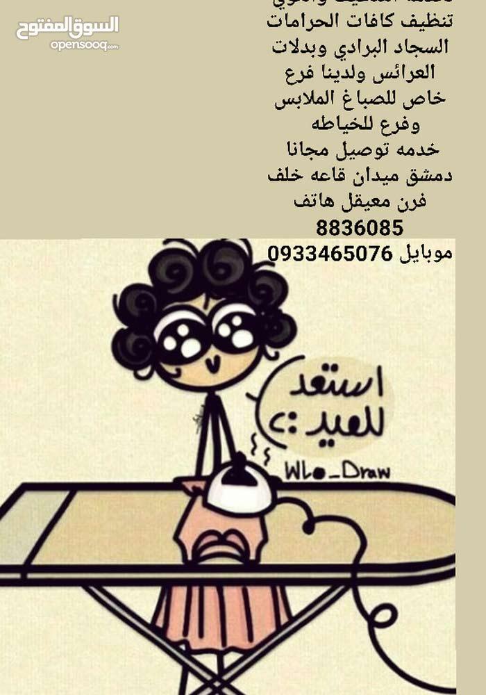 مصبغه ياسمين الشام لخدمات تنظيف والكوي بل اضافه صباغ ملابس ولدينا فرع للخياطه
