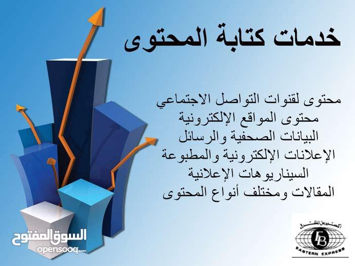 خدمات كتابة المحتوى المقدمة من مكتب أعمال اكسبريس المشرق للترجمة