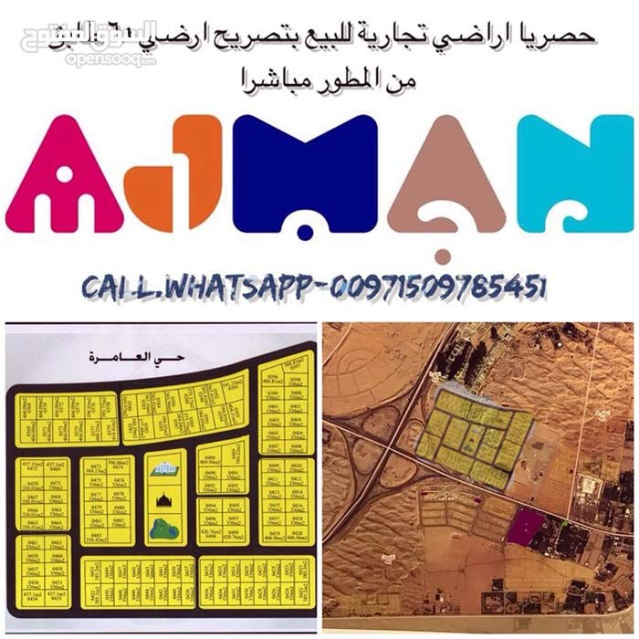 علي طريق الشيخ محمد بن ذايد تملك اراضي تجارية بتصريح ارضي +6 طابق تملك حر شامل كل شي
