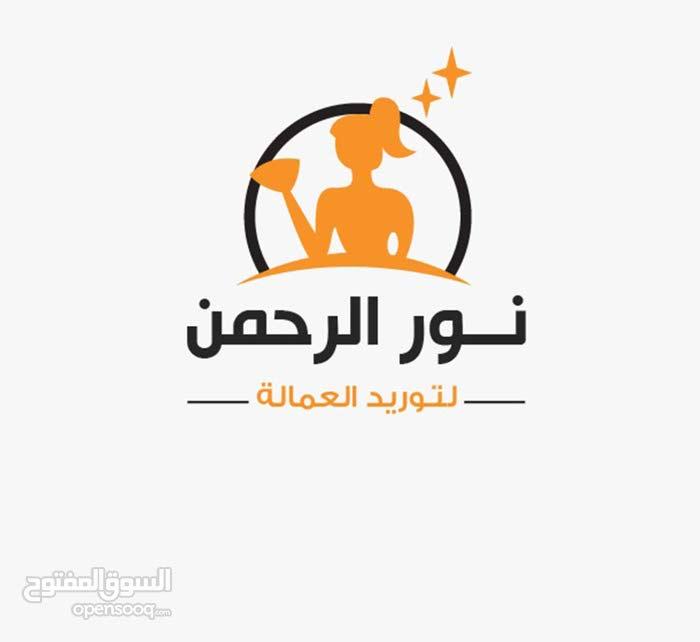 مكتب خدم وشغالات ومربيات أطفال نور الرحمن