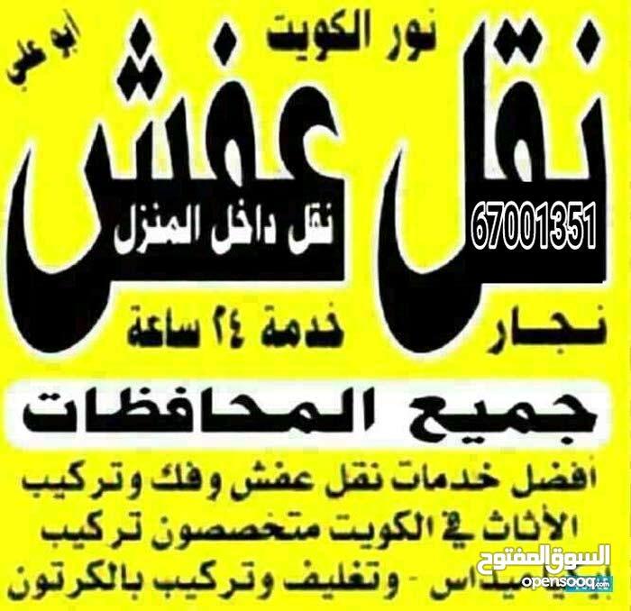 نور الخليج للنقل العفش والاثاث مع الفك وتركيب بانسب
