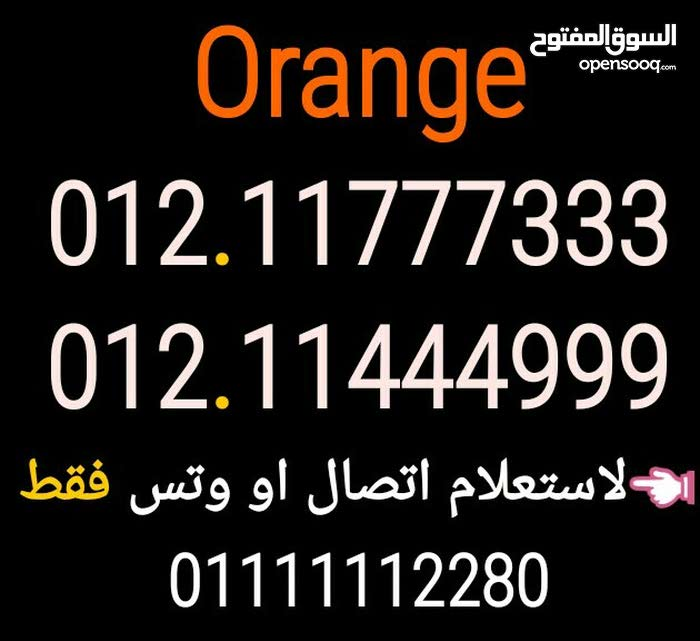 ارقام مسلسل اورانج 01211777333