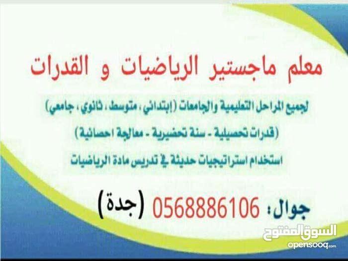 مدرس ماجستيرالقدرات(0568886106)(جدة)