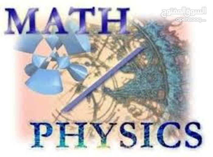 دروس فيزياء ورياضيات ثنائي اللغه
