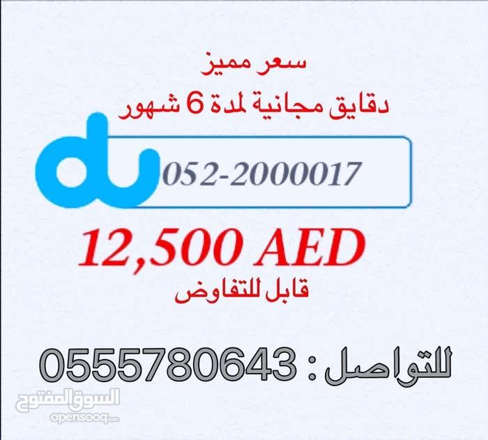 0522000017 VIP Number مميز قابل للتفاوض