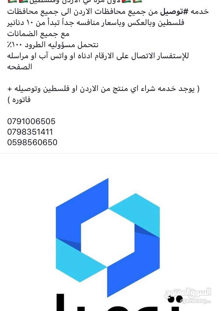 توصيل طلبات من الاردن لفلسطين وبالعكس