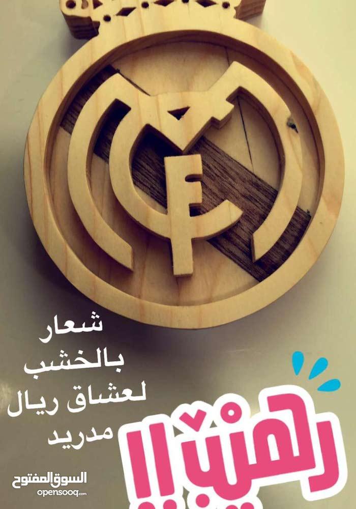 للبيع شعار ريال مدريد