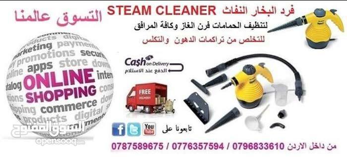 جهاز ستيم كلينر للتنظيف  Steam Steamer Cleaner with A