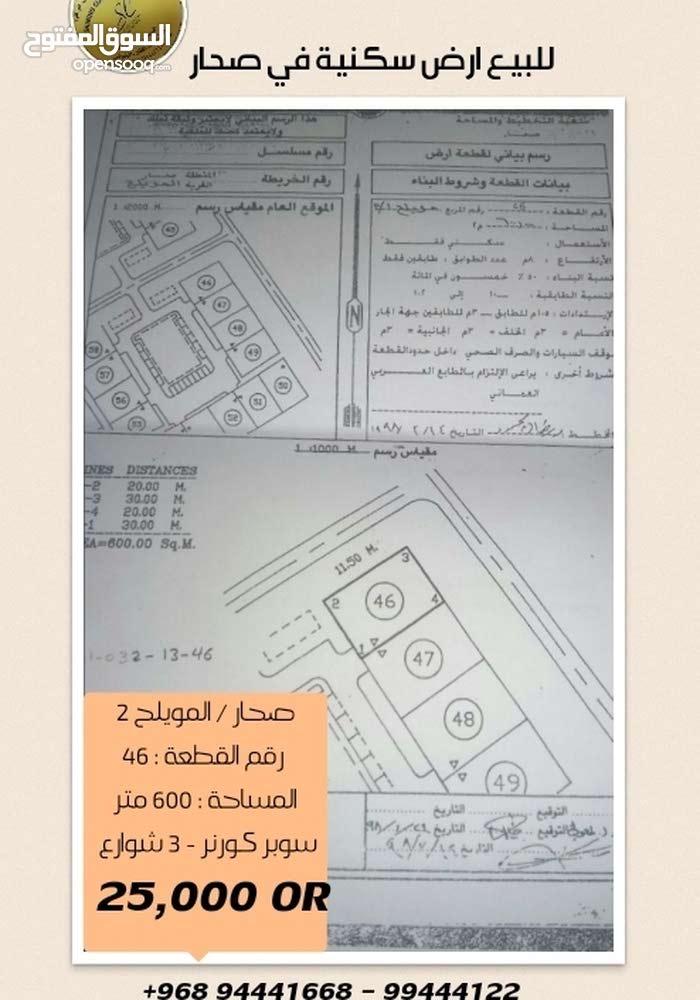 For sale residential land Sohar / Al Mowailh 2