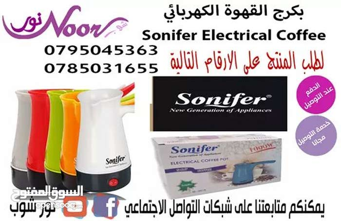 بكرج القهوة الكهربائي Sonifer Electrical Coffeeلعمل القهوة في البيت والمكتب