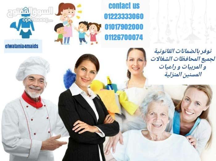 مكتب شغالات وخدم و نوفر جليسات المسنين و مربيات الاطفال لكافة المحافظات01017902000