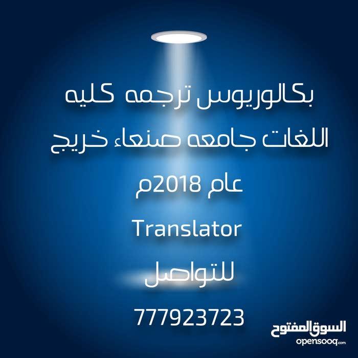 بكالوريوس ترجمه  كليه اللغات جامعه صنعاء خريج عام 2018م Translator