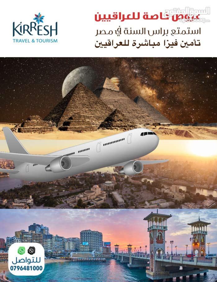 فيزا للجنسيه العراقيه لمصر