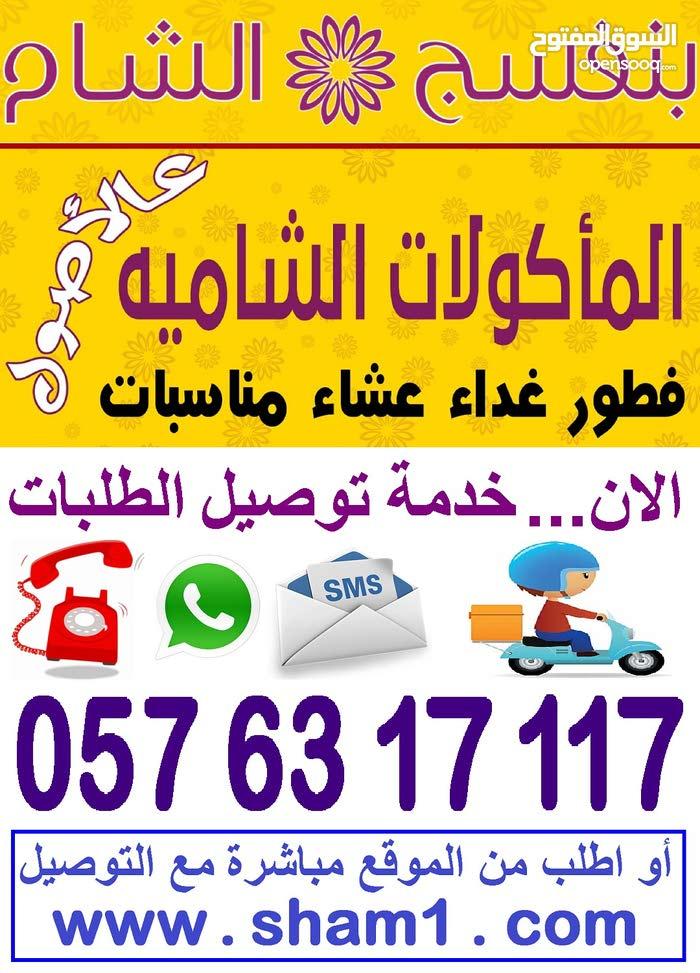 اطلب مع التوصيل رسالة واتس او جوال