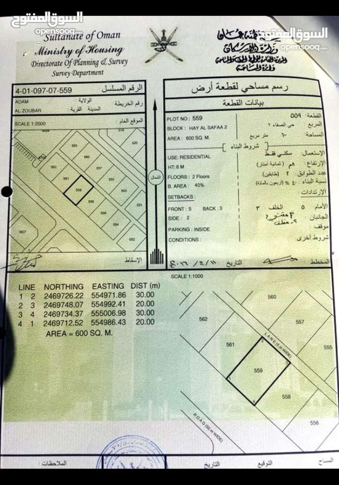 ارض في حي الصفاء 2المطلوب 2900قابل لتفاوض
