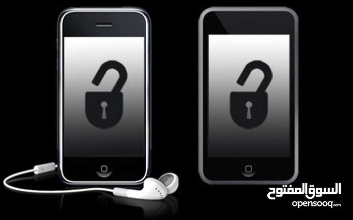 (((فك تشفير شبكات الايفون))) بسعر رمزي..........15 دينار فقط
