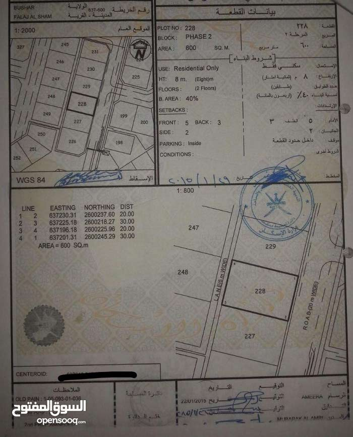 ارض سكنيه في بوشر فلج الشام قريب الجامع والمنتزه