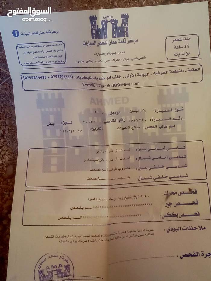 Manual Nissan 2000 for sale - Used - Amman city