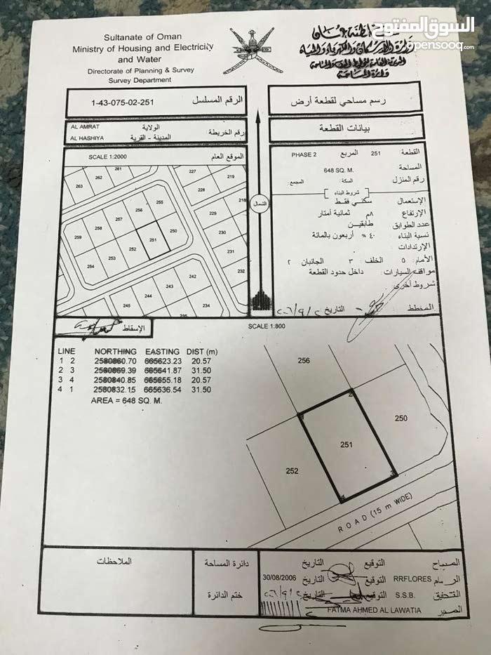 السلام عليكم أرض للبيع في العامرات الحشيه المرحله الثانيه