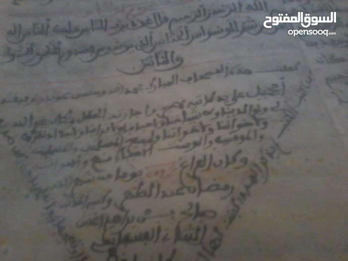 (قرآن) عمره اكثر من 130 سنة