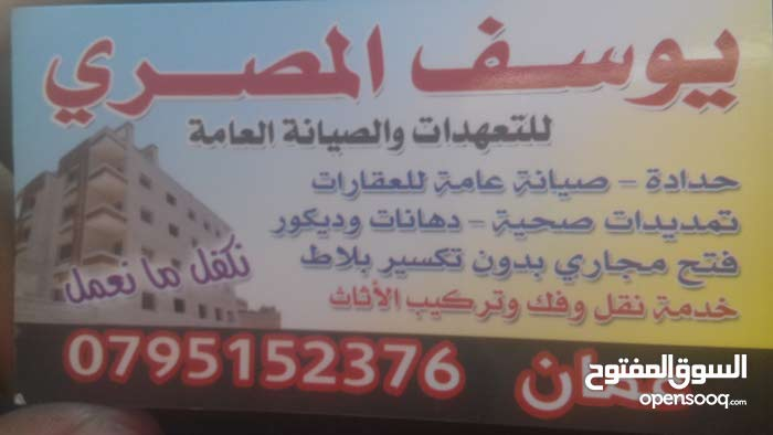 عمان-جبل ةلقصور