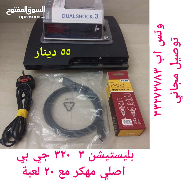 ps3 jailbrrake device مهكر