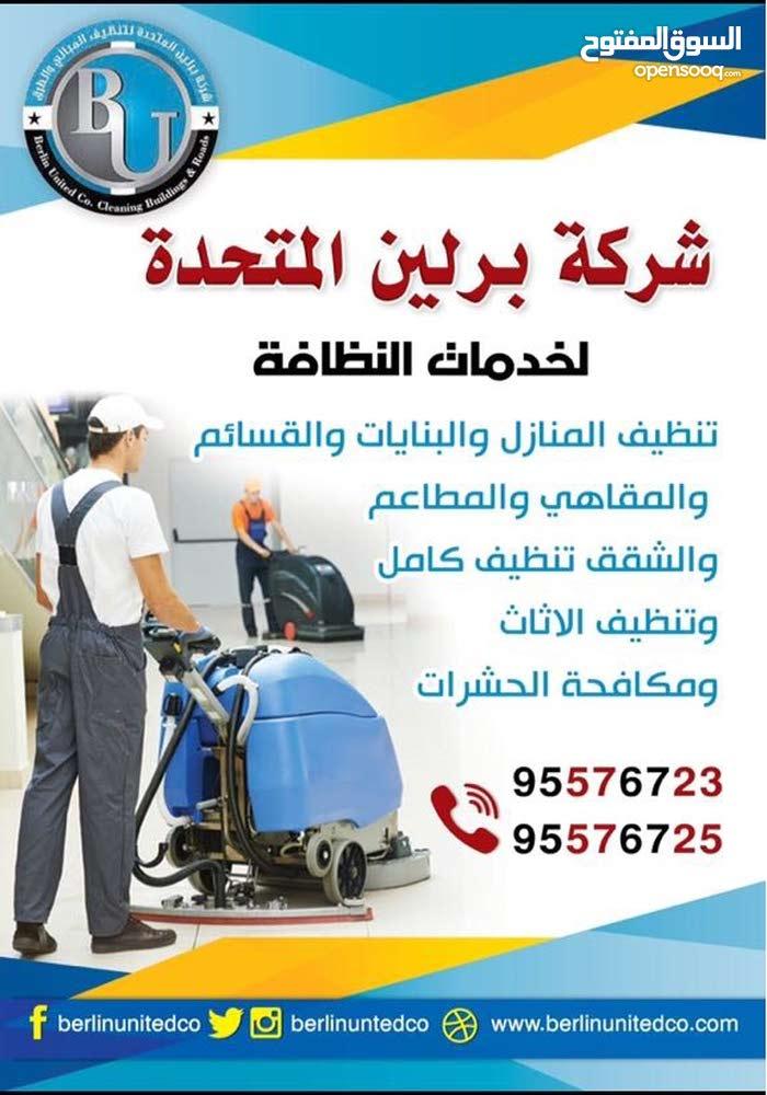 شركه تنظيف بالكويت