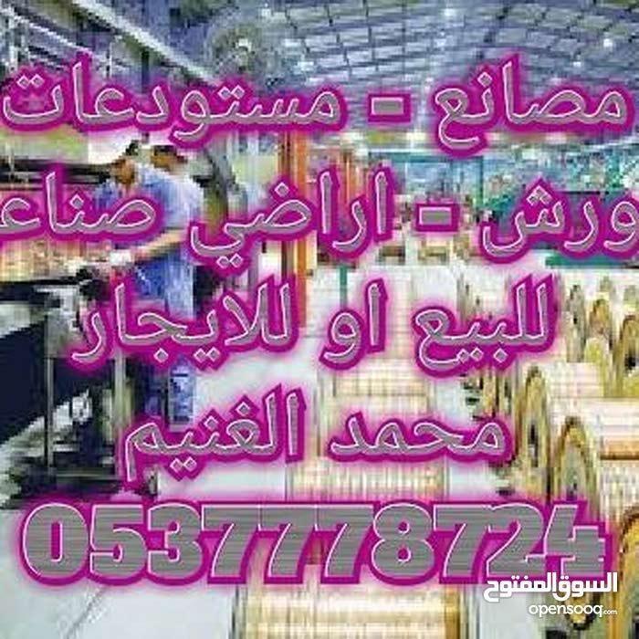 مستودعات مصانع للايجار بالسلي