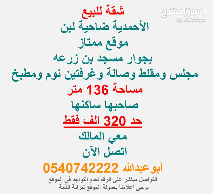 Apartment for sale in Al Riyadh city Laban
