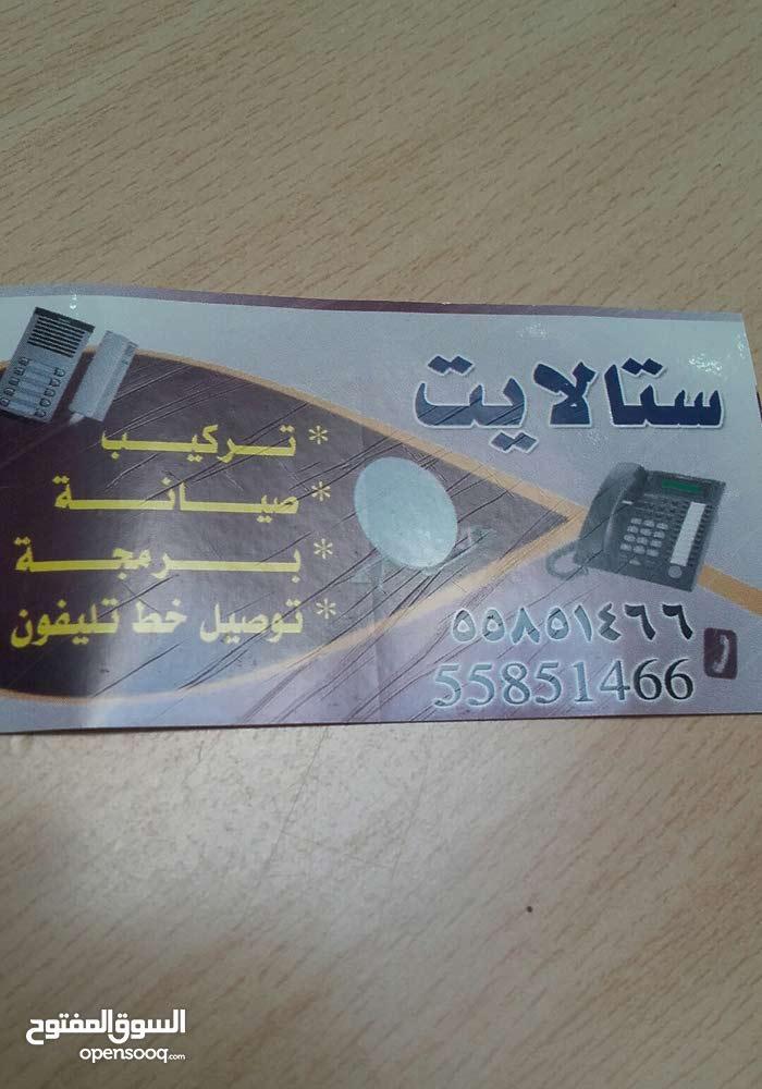 تركيب ستلايت تركيب عرب سات والنيل سات تركيب شاشات صيانه وبرمجه رسيفرات وتمديد