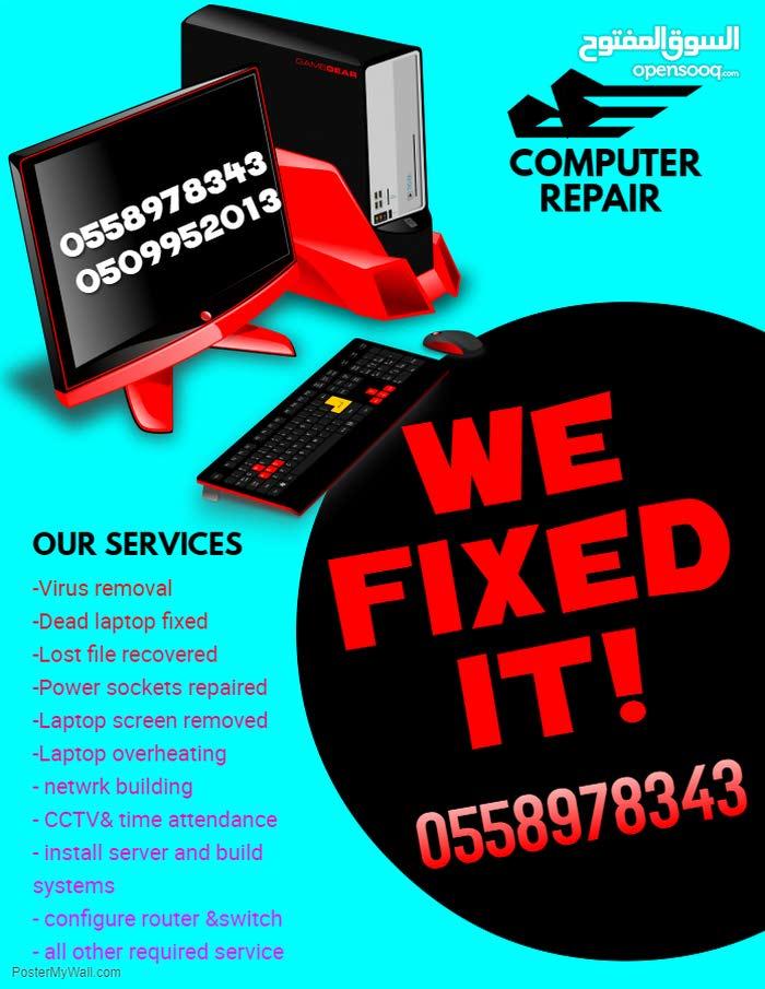 صيانة وجميع خدمات  الكمبيوتر والشبكات باقل الاسعار IT solution and maintenance