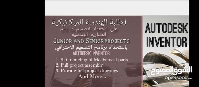 تصميم و رسم المشاريع الهندسيه باستخدام Autodesk Inventor