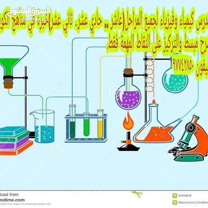 مدرس كيمياء وفيزياء 97742850